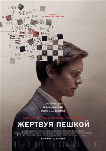 Жертвуя пешкой / Pawn Sacrifice (2014) HDRip от Kaztorrents | КПК | iTunes